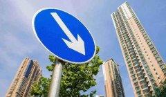 专家预测:房价将告别只涨不跌的神话?